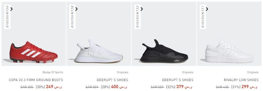خصومات adidas بالسعودية